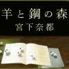読書:「羊と鋼の森」宮下奈都