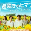 TVドラマ「遅咲きのヒマワリ ~ボクの人生、リニューアル」 ナレーション全話
